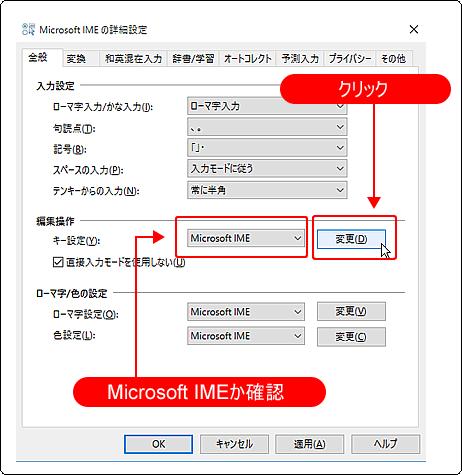 IME_henkan04