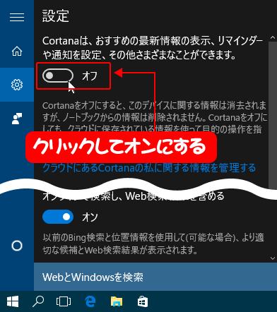 Cortana13