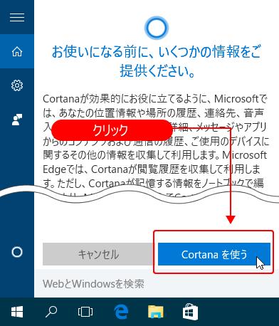 Cortana14