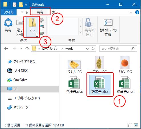 作り方 zip ファイル
