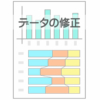 excelデータの修正