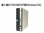 DSP版Windows10