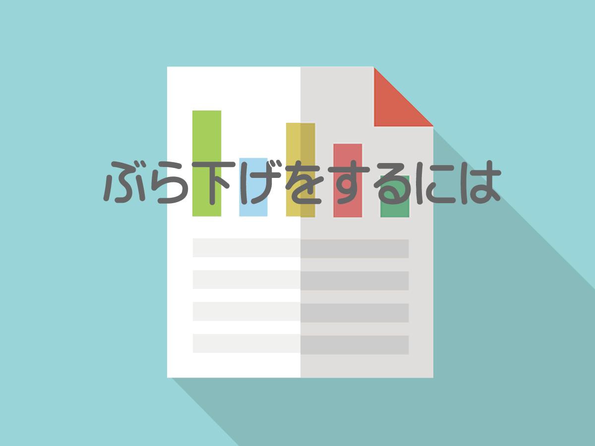 LibreOfficeぶら下げ