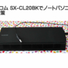 SX-CL20BK